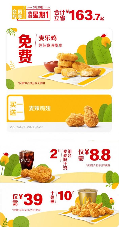 优惠券图片:麦当劳周优惠券领取,免费麦乐鸡 鸡翅买1送1 十翅桶39元 有效期2020年05月12日-2022年12月31日