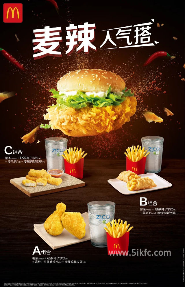 优惠券图片:麦当劳麦辣人气搭组合,汉堡薯条新款搭配套餐 有效期2020年03月25日-2020年04月14日