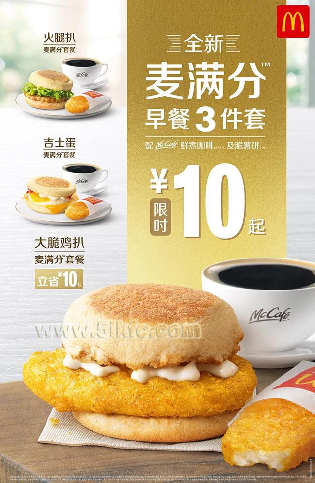 优惠券图片:麦当劳麦满分早餐3件套限时10元起 有效期2020年03月4日-2020年04月14日