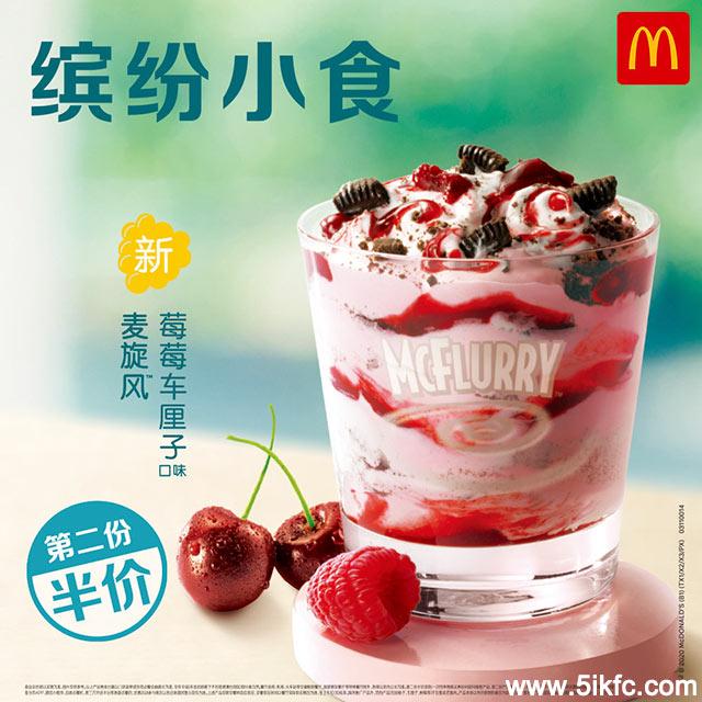 麦当劳新品莓莓车厘子口味麦旋风第二份半价 有效期至:2020年5月31日 www.5ikfc.com