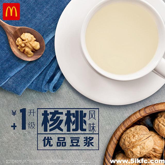 麦当劳早餐+1元升级核桃风味优品豆浆 有效期至:2020年5月31日 www.5ikfc.com