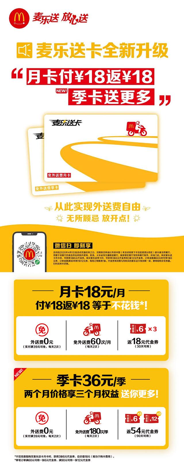 麦当劳麦乐送卡季卡36元/季,两个月的价格享三个月免外送费 有效期至:2020年4月14日 www.5ikfc.com