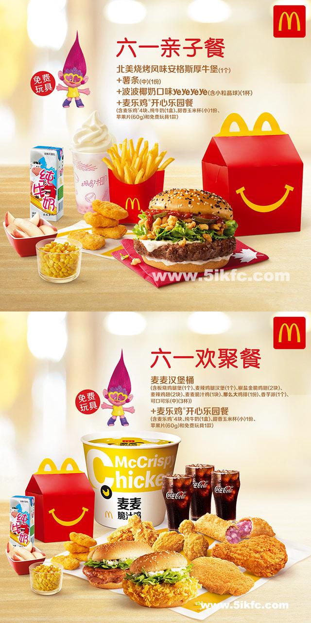 优惠券图片:麦当劳2020六一儿童节套餐,六一亲子餐、六一欢聚餐 有效期2020年05月28日-2020年06月1日