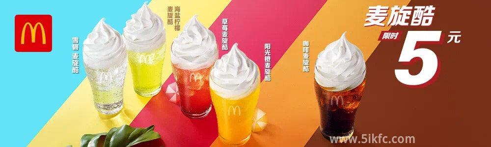 麦当劳5元麦旋酷特惠,限时5元麦当劳麦旋酷喝出夏天,有效期自2020年06月23日到2020年08月07日