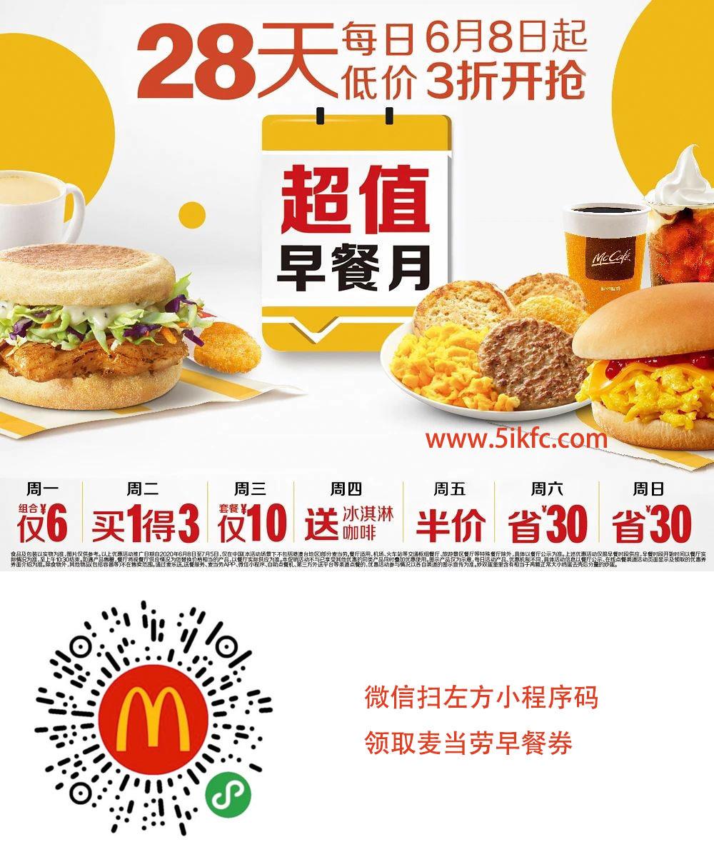 优惠券图片:麦当劳超值早餐月 领优惠券吃早餐3折起开抢 有效期2020年06月8日-2020年07月5日