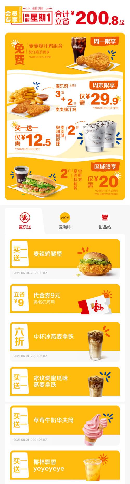优惠券图片:麦当劳周优惠券领取,周一免费限享 买一送一等多款优惠 有效期2020年05月12日-2022年12月31日