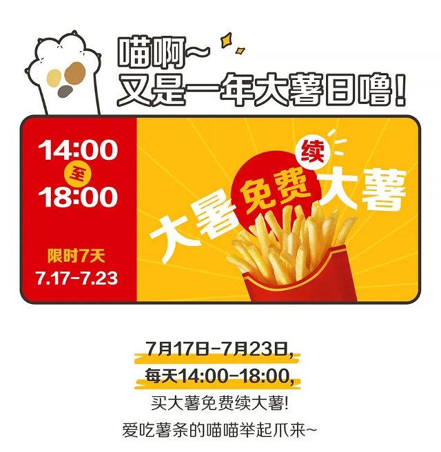 优惠券图片:麦当劳2020大暑免费续大薯活动 有效期2020年07月17日-2020年07月23日