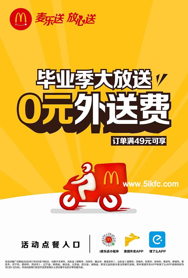 麦当劳麦乐送2020毕业季,辣翅买1送1 外送费0元 有效期至:2020年7月6日 www.5ikfc.com