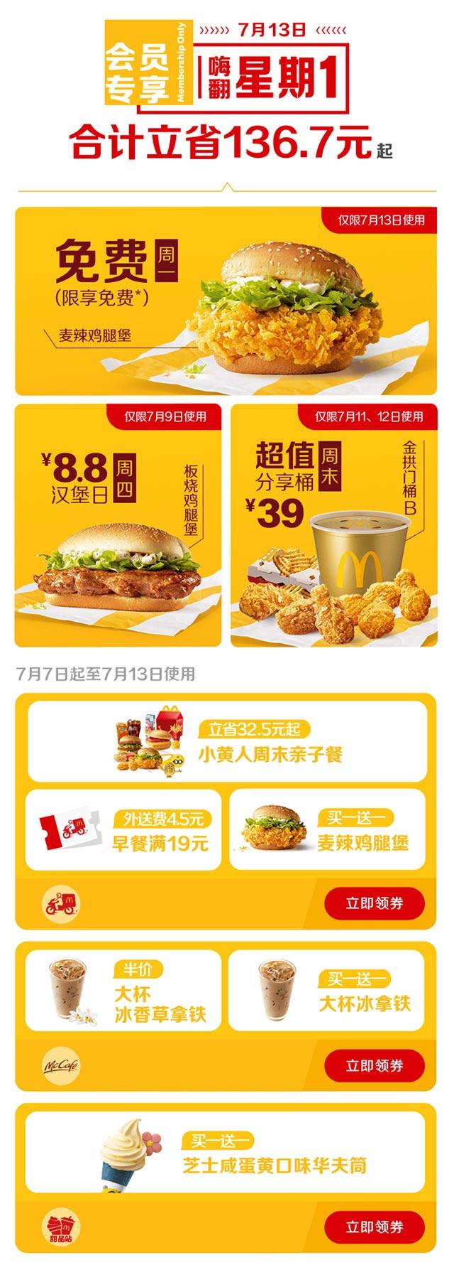 优惠券图片:麦当劳周优惠券领取,买一送一,半价购,免外送费 有效期2020年05月12日-2020年12月31日