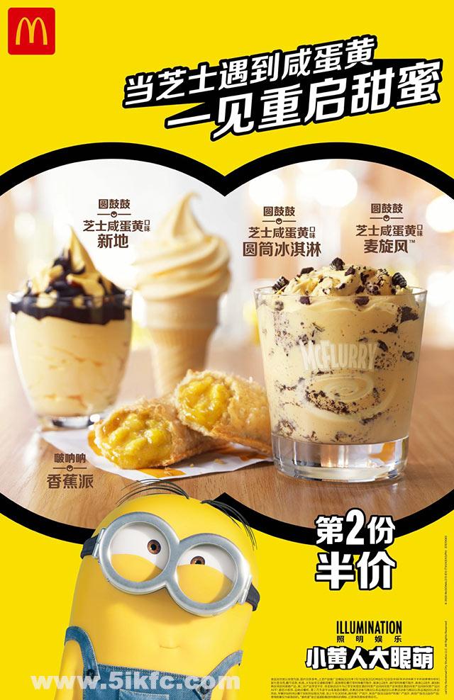 麦当劳甜品全线第二份半价,新品啵呐呐香蕉派、芝士咸蛋黄口味冰淇淋 有效期至:2020年8月7日 www.5ikfc.com