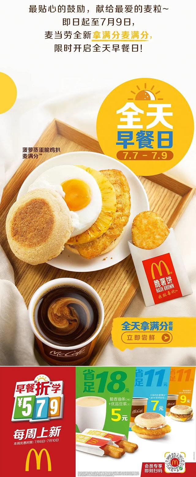 """麦当劳早餐""""折""""学,2020年7月全天早餐日,5/7/9元超值菜单 有效期至:2020年7月10日 www.5ikfc.com"""