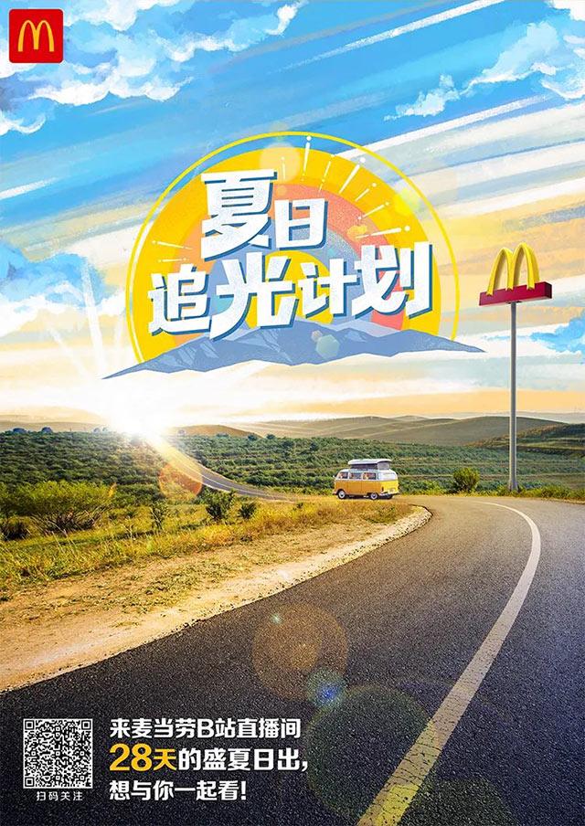 优惠券图片:麦当劳2020夏日追光计划,6折券看日出就送你 有效期2020年07月7日-2020年08月4日
