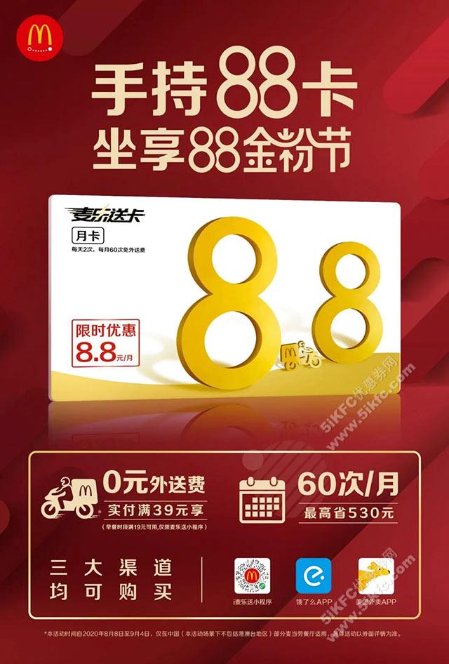 麦当劳88外送卡,8块8包月即享0元外送费 有效期至:2020年9月4日 www.5ikfc.com