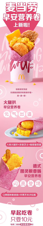 麦当劳早安营养卷上新,每周二早安卷卷日10元吃卷 有效期至:2020年9月4日 www.5ikfc.com
