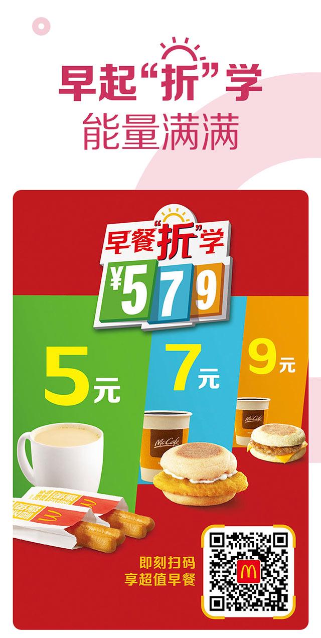 """麦当劳早餐""""折""""学,5元、7元、9元早餐组合 有效期至:2020年9月4日 www.5ikfc.com"""