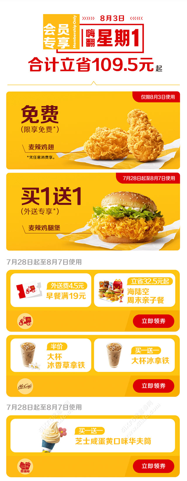 麦当劳周优惠券领取,买一送一,半价购,免外送费 有效期至:2020年12月31日 www.5ikfc.com