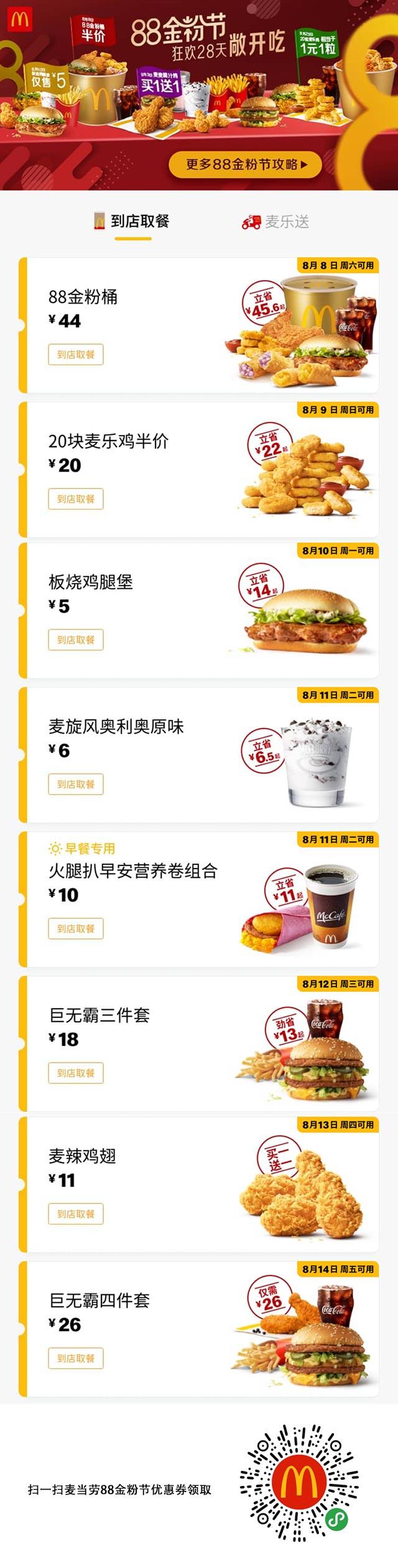优惠券图片:麦当劳88金粉节优惠券,半价桶、买一送一 狂欢28天 有效期2020年08月1日-2020年09月4日