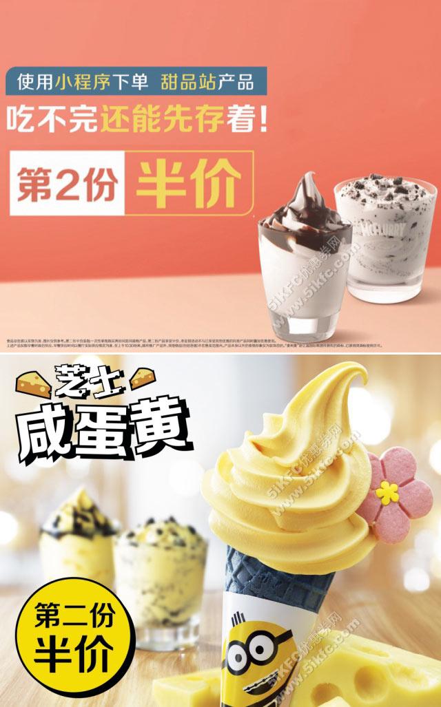 优惠券图片:麦当劳甜品站第2份半价,吃不完还能先存着 有效期2020年08月1日-2020年09月4日
