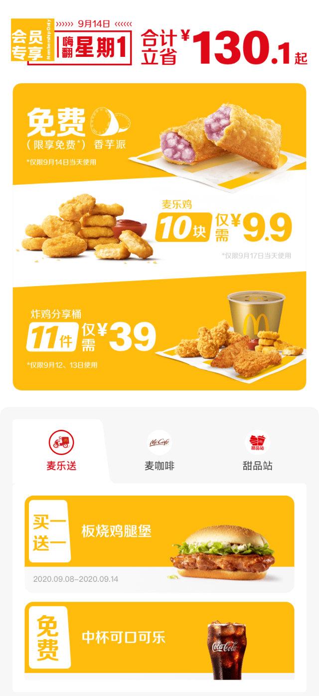 麦当劳周优惠券领取,免费派、9.9元麦乐鸡,39元炸鸡桶,有效期自2020年05月12日到2020年09月30日
