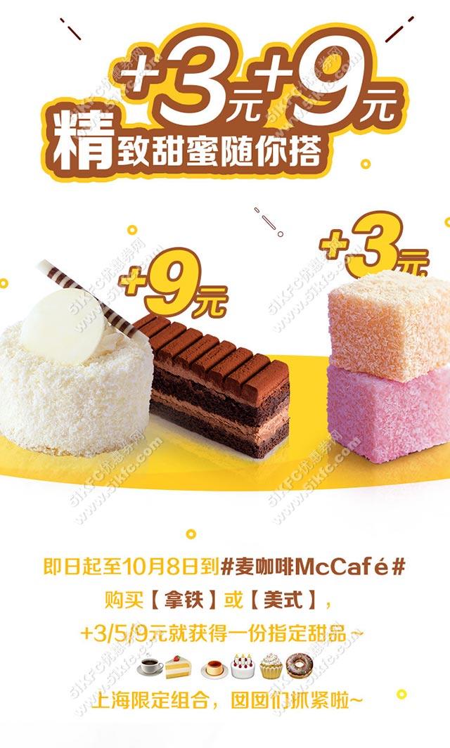 麦当劳上海麦咖啡点拿铁或美式咖啡+3元起就有超多甜品等你挑,有效期自2020年09月16日到2020年10月08日