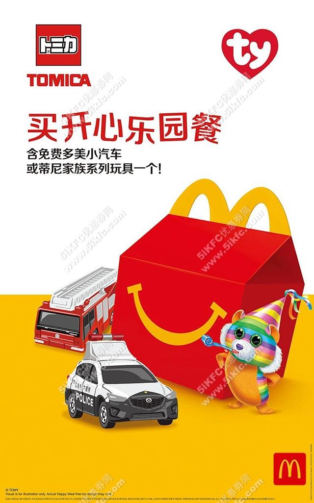 优惠券图片:麦当劳开心乐园餐免费多美小汽车或蒂尼家族系列玩具一个 有效期2020年09月23日-2020年10月27日