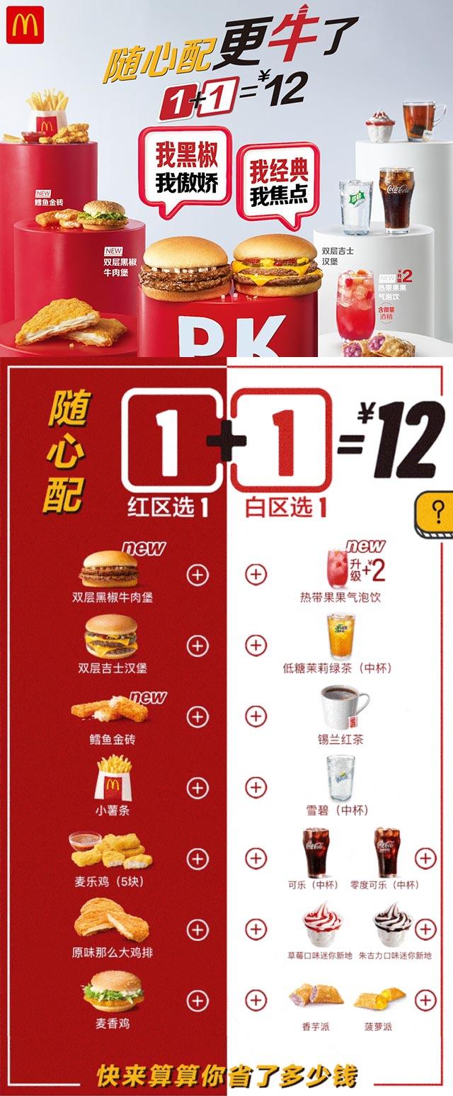 麦当劳随心配1+1=12元,+2元购买热带果果气泡饮,有效期自2020年09月05日到2020年09月29日