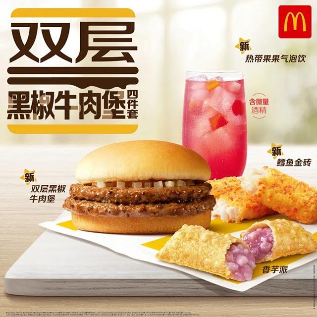 麦当劳双层黑椒牛肉堡四件套 3款新品+1枚香芋派 优惠价26元 有效期至:2020年9月29日 www.5ikfc.com