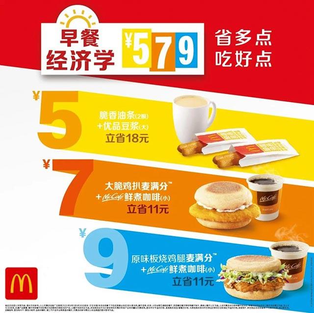 麦当劳5元起早餐经济学,两根脆香油条+优品豆浆 5元,有效期自2020年09月05日到2020年09月30日