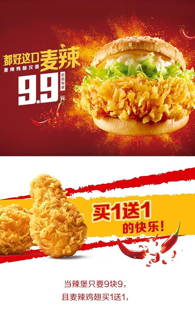 庆开学!麦当劳辣堡9.9元一个月,辣翅买一送一,有效期自2020年09月05日到2020年09月29日