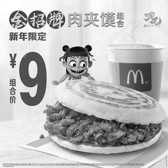 黑白优惠券图片:麦当劳肉夹膜2021新年限定组合优惠价9元 - www.5ikfc.com