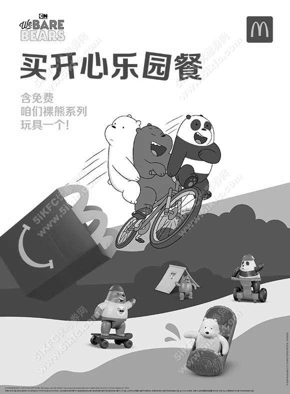 黑白优惠券图片:麦当劳开心乐园餐2021年1月免费咱们裸熊系列玩具一个 - www.5ikfc.com