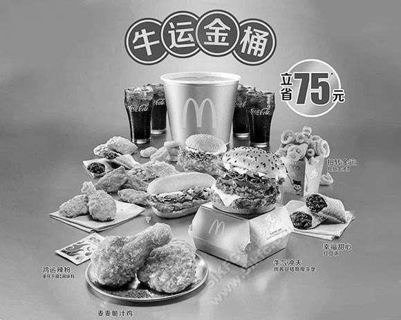 黑白优惠券图片:麦当劳2021牛运金桶 立省75元 - www.5ikfc.com