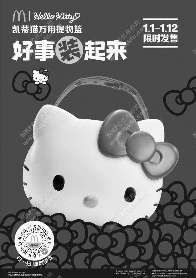 黑白优惠券图片:麦当劳HelloKitty凯蒂猫万用提物篮 2021新年限时发售 - www.5ikfc.com