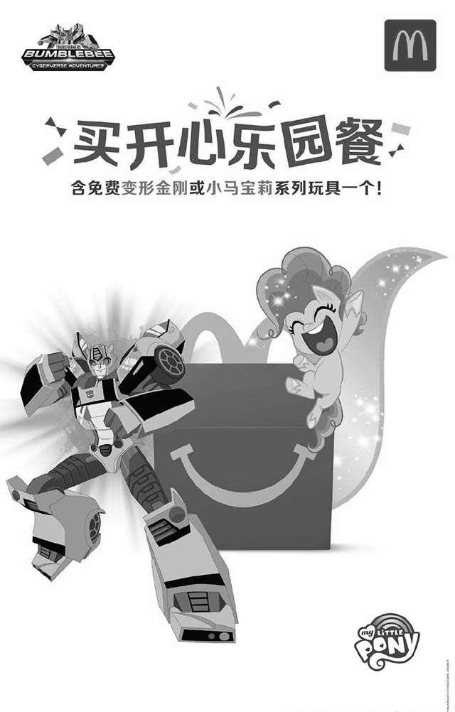 黑白优惠券图片:2021年3月4月麦当劳儿童套餐免费变形金刚或小马宝莉玩具一款 - www.5ikfc.com