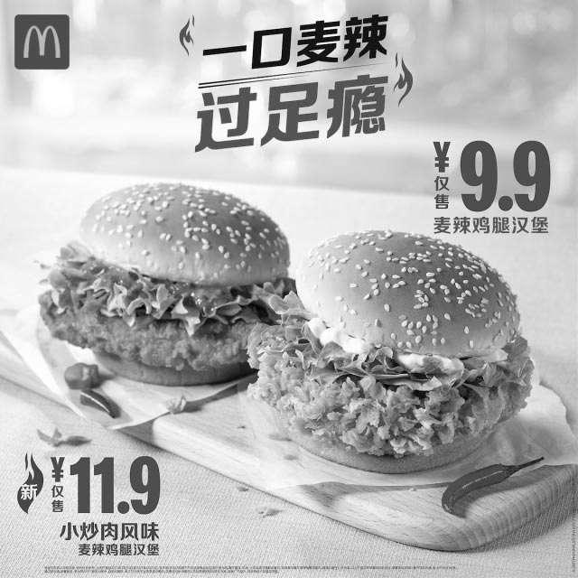 黑白优惠券图片:麦当劳甜9.9元麦辣鸡腿汉堡,11.9元新小炒肉风味麦辣鸡腿堡 - www.5ikfc.com