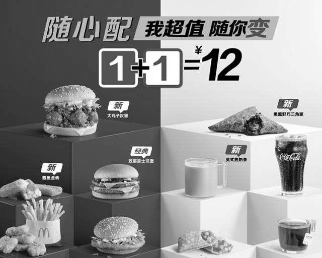 黑白优惠券图片:麦当劳1+1¥12随心配2021年3月新品三角派加入 - www.5ikfc.com