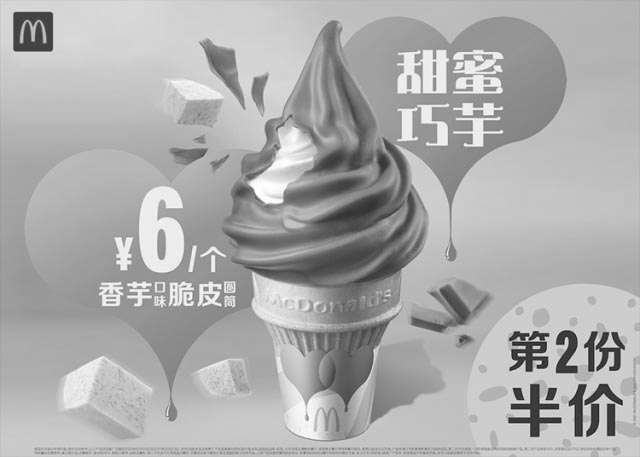 黑白优惠券图片:麦当劳香芋脆皮圆筒第2份半价优惠 - www.5ikfc.com