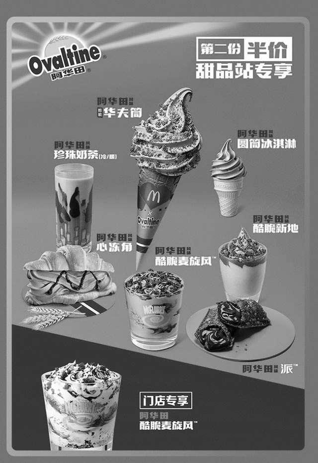 黑白优惠券图片:麦当劳甜品站阿华田系列第二份半价优惠 - www.5ikfc.com