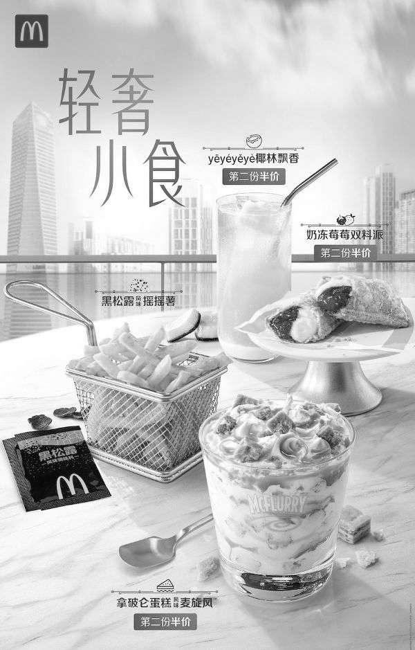 黑白优惠券图片:麦当劳轻奢小食第二份半价 - www.5ikfc.com