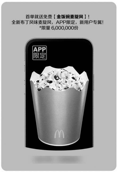 黑白优惠券图片:麦当劳0元金饭碗麦旋风,限量免费麦旋风 - www.5ikfc.com