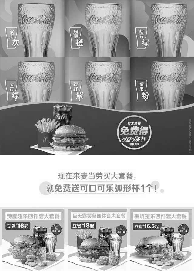 黑白优惠券图片:麦当劳大套餐免费得可口可乐弧形可乐杯1个 - www.5ikfc.com