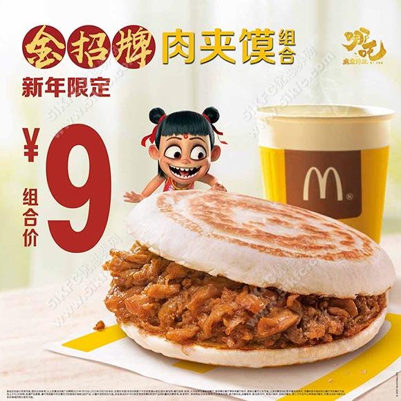 麦当劳肉夹膜2021新年限定组合优惠价9元,有效期自2021年01月13日到2021年03月23日
