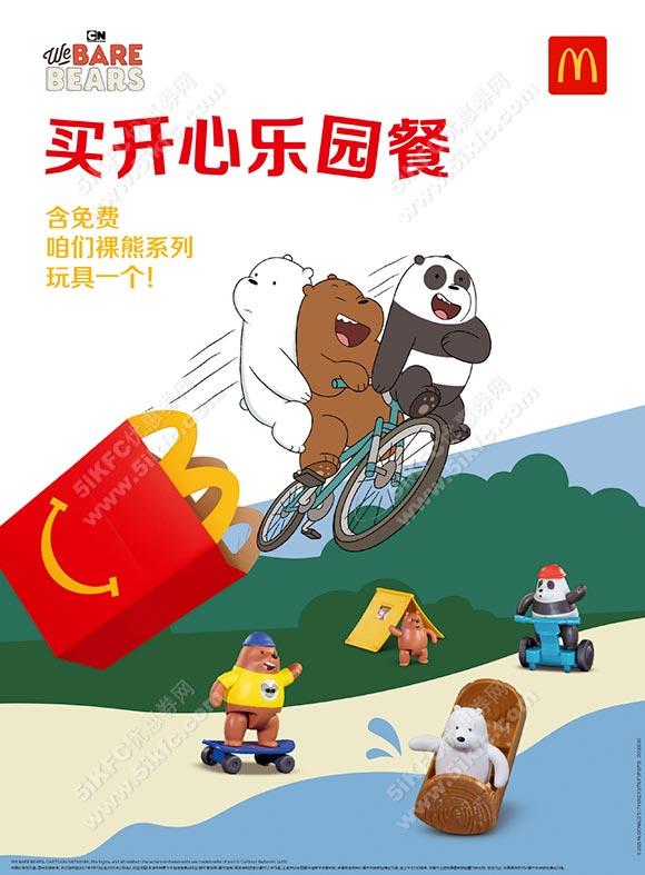 优惠券图片:麦当劳开心乐园餐2021年1月免费咱们裸熊系列玩具一个 有效期2021年01月13日-2021年02月9日