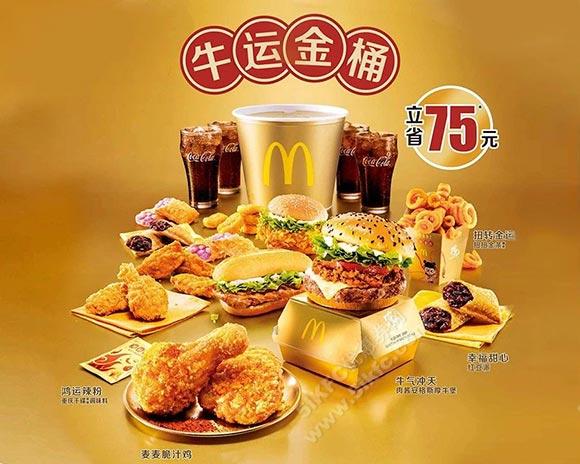 麦当劳2021牛运金桶 立省75元 有效期至:2021年2月5日 www.5ikfc.com