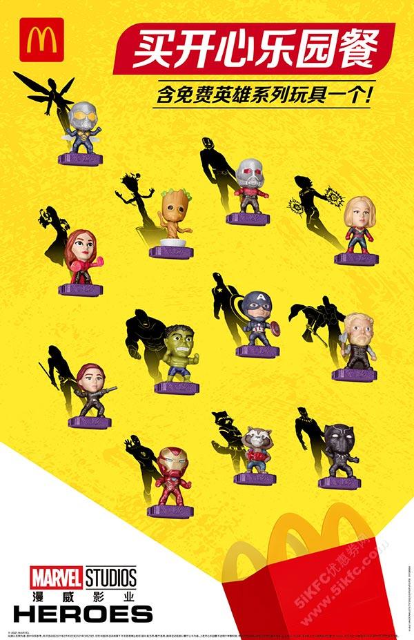 麦当劳儿童餐免费得漫威英雄系列玩具 有效期至:2021年3月23日 www.5ikfc.com