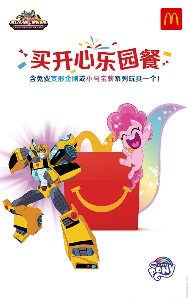 2021年3月4月麦当劳儿童套餐免费变形金刚或小马宝莉玩具一款,有效期自2021年03月24日到2021年04月27日
