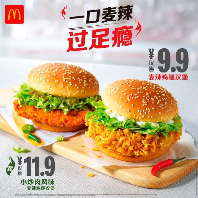 麦当劳甜9.9元麦辣鸡腿汉堡,11.9元新小炒肉风味麦辣鸡腿堡 有效期至:2021年4月20日 www.5ikfc.com