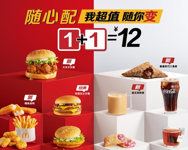 麦当劳1+1¥12随心配2021年3月新品三角派加入 有效期至:2021年3月23日 www.5ikfc.com