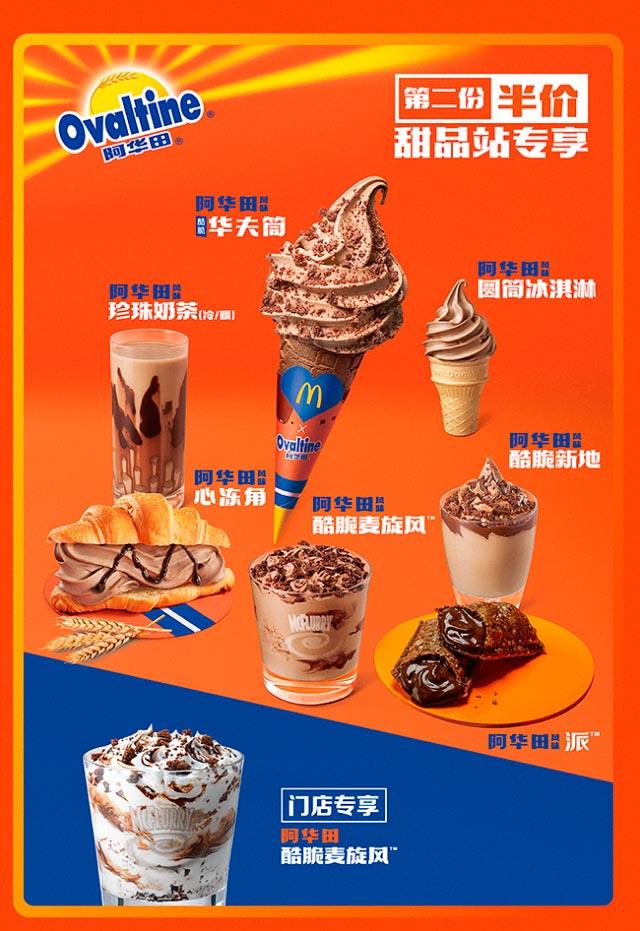 麦当劳甜品站阿华田系列第二份半价优惠,有效期自2021年03月24日到2021年04月20日