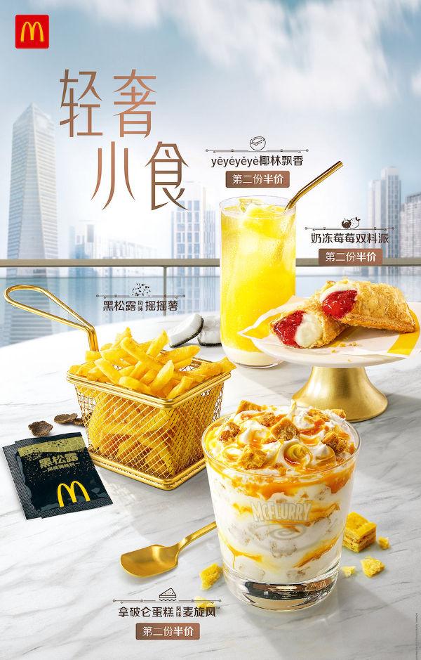 优惠券图片:麦当劳轻奢小食第二份半价 有效期2021年05月19日-2021年06月15日
